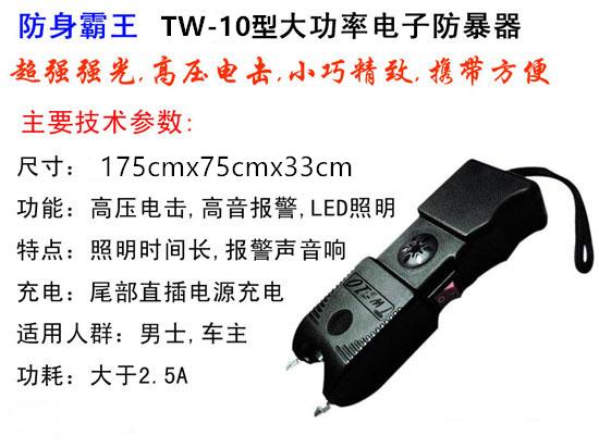 TW-10型超高压报警防身电击器