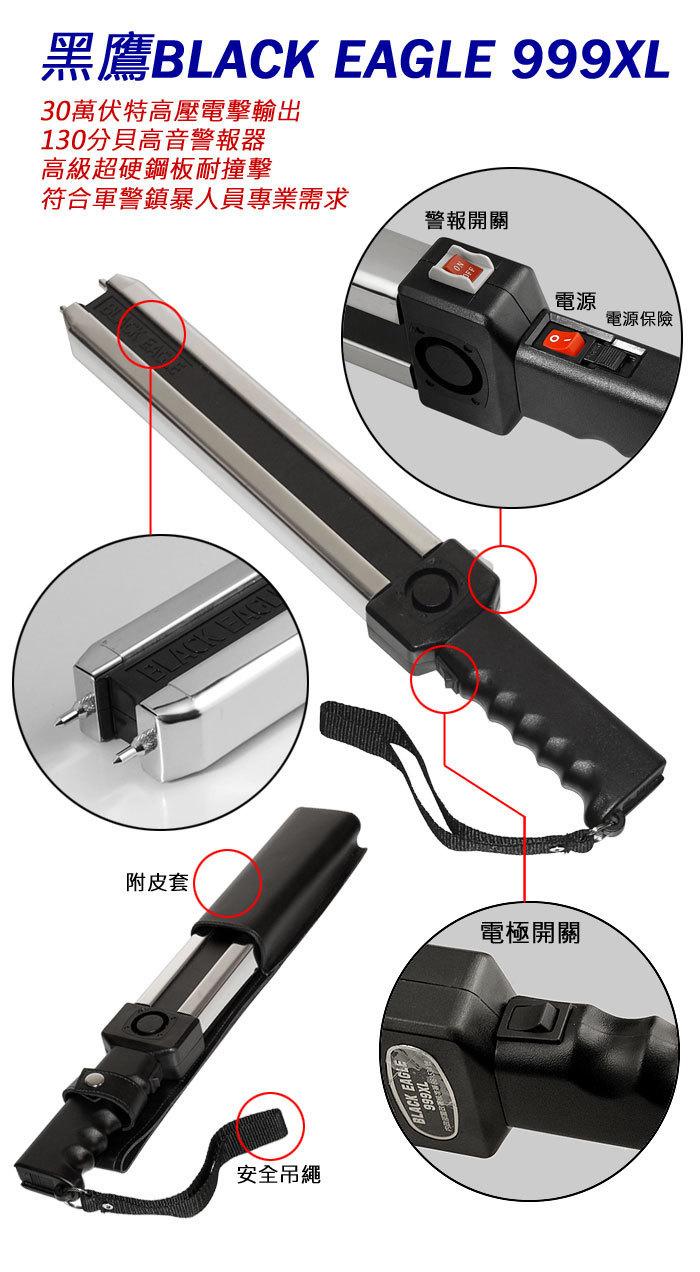 台湾欧仕达无敌黑鹰四用(扁金钢)BE999XL电击器