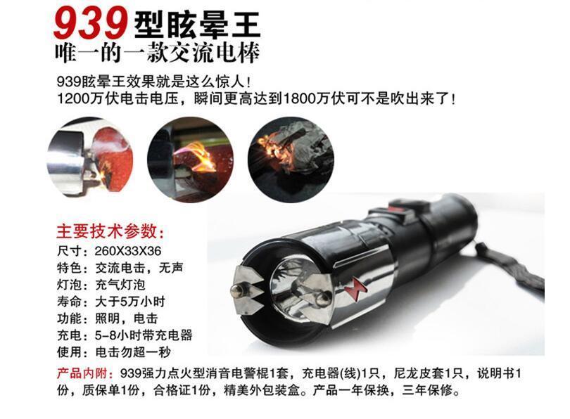 神火939型眩暈王高壓交流電擊棍