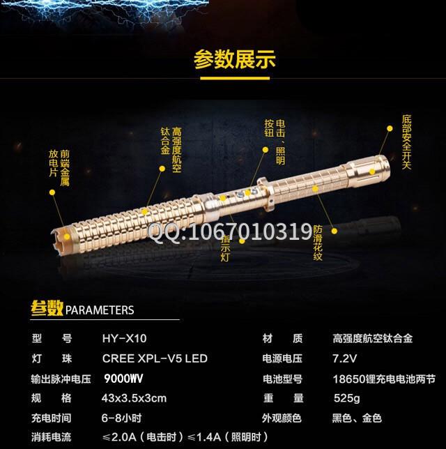 新款黑鷹HY-X10伸縮電擊棒