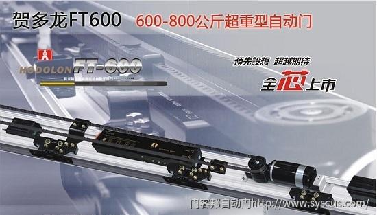 贺多龙FT600自动门,贺多龙重型机组,贺多龙FT600自动门价格