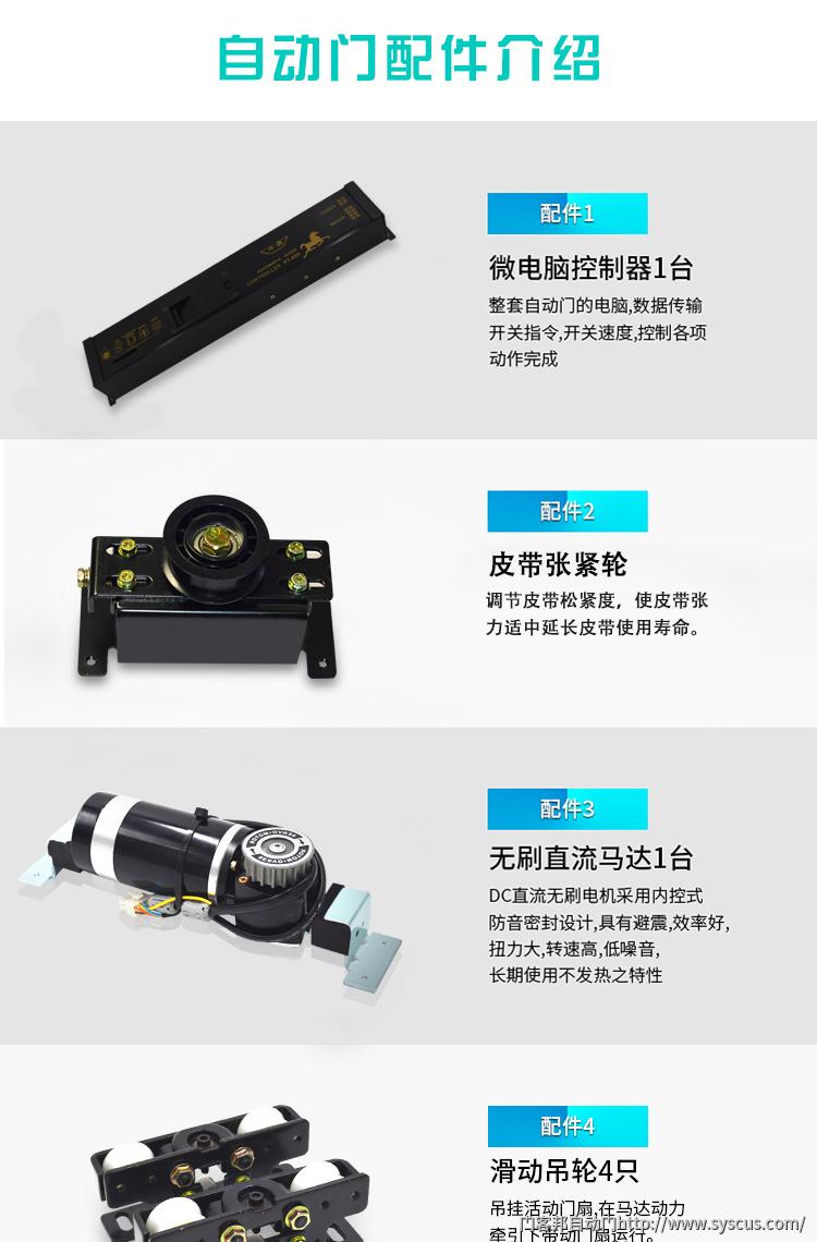 台湾贺多龙FT-520自动门,贺多龙FT-520自动门价格,贺多龙520自动门