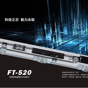 贺多龙FT-500自动门机组