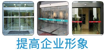 成都自动门公司专注自动门、感应门、旋转门、医用门安装维修服务