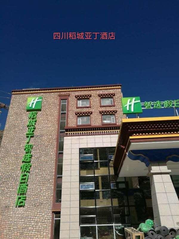 保温装饰一体板四川稻城亚丁酒店案例