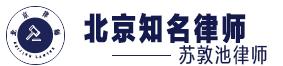 北京公司律师logo