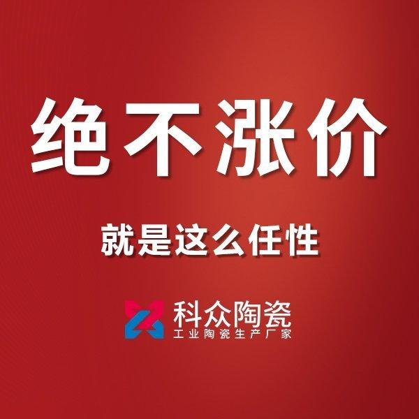 關于原材料價格上漲問題,科眾陶瓷絕不漲價!