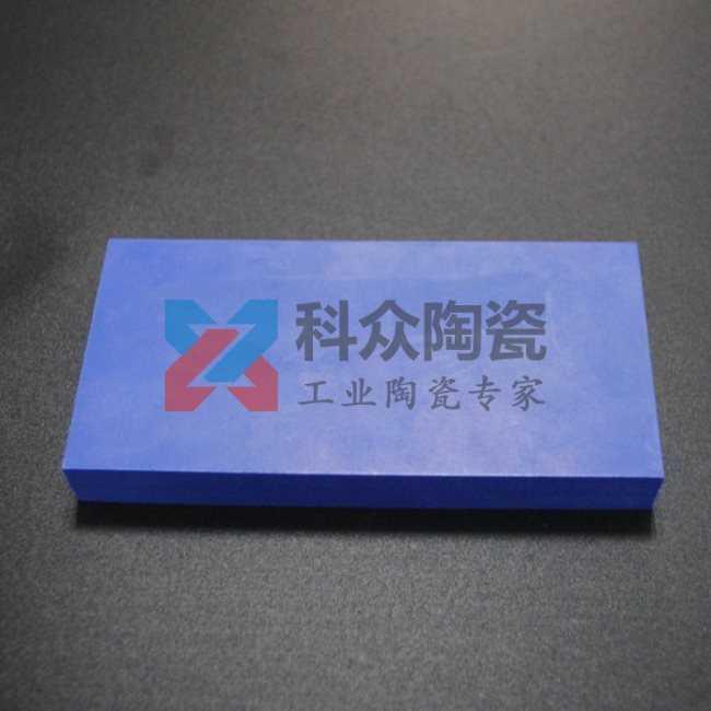 蓝色氧化锆精密陶瓷材料