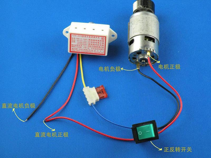 24V直流调速器