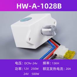 12V-24无极调速开关,HW-A-1028B24V无极直流调速器