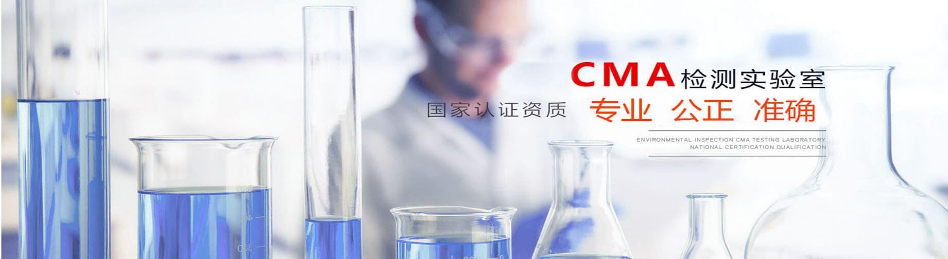 cma專業空氣測甲醛機構