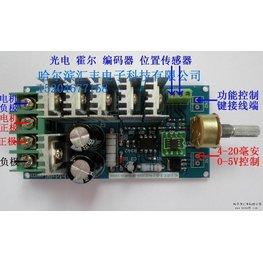 直流电机调速器36V