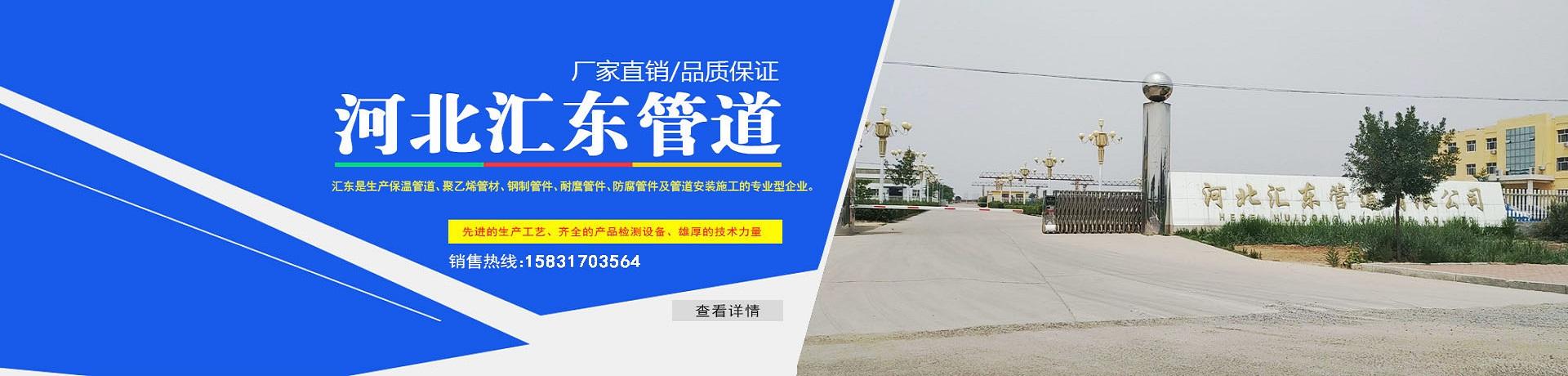 河北匯東管道股份有限公司
