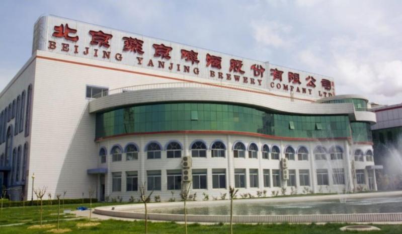 燕京啤酒股份有限公司