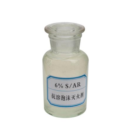 抗溶性消防泡沫液