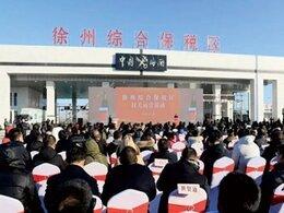 徐州市海关综合保税区