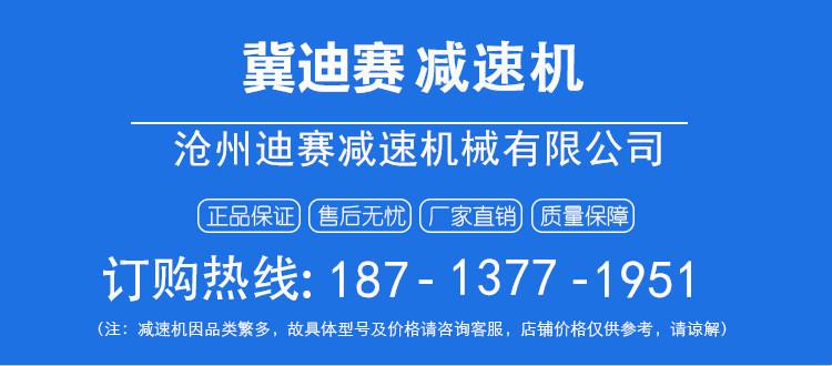 沧州迪赛减速机械有限公司专业生产BWD5-43-11Kw卧式摆线减速机