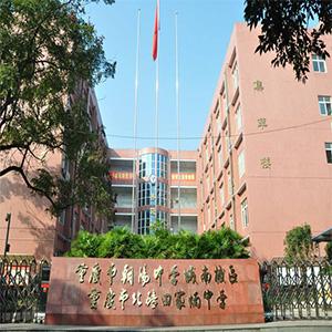 重庆市北碚区朝阳中学