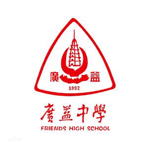 重庆市南岸区广益中学