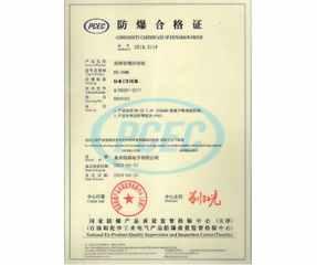 RS-35ME防爆合格證