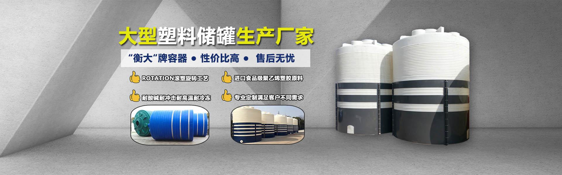 大型塑料儲罐生產廠家-衡大容器