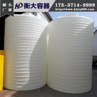 20噸pe塑料儲罐