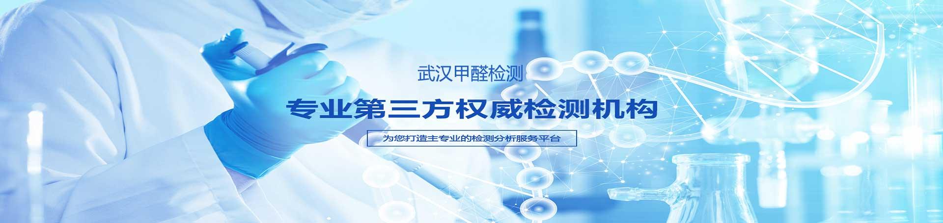武汉甲醛检测打造专业第三方检测平台10年
