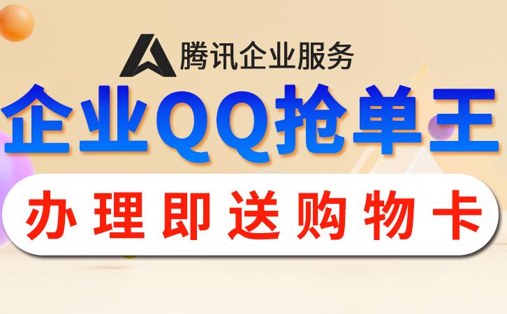 企业qq服务