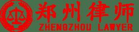 郑州律师logo