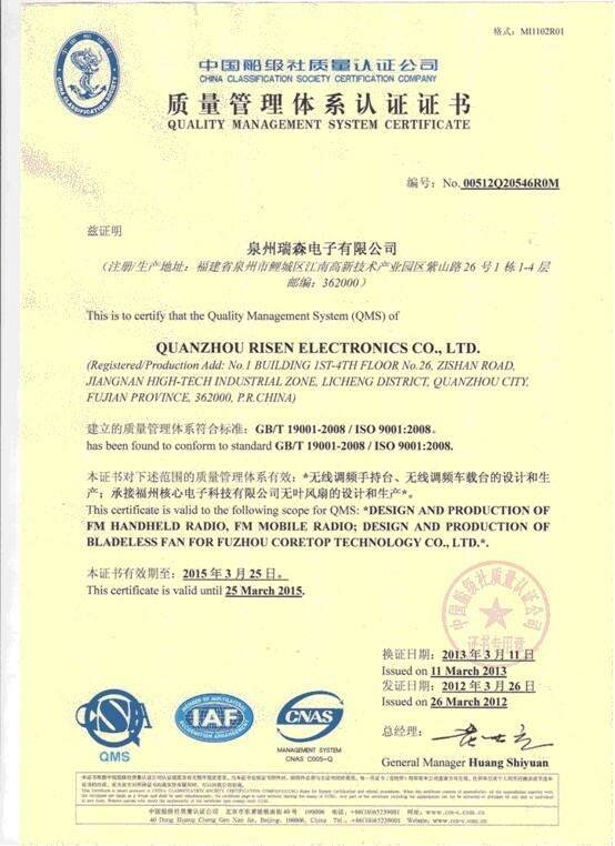 Happy News - ISO9001 quality management system certification passed