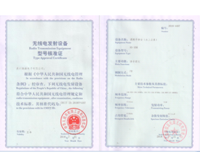 RS-35M Model Approval Certificate
