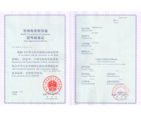RS-507M Model Approval Certificate