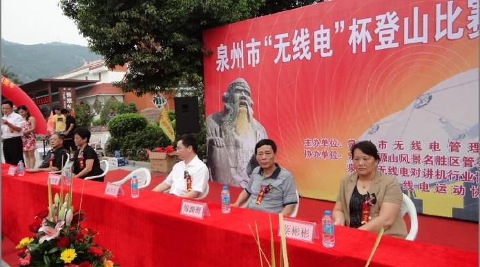 Our company participated in Quanzhou