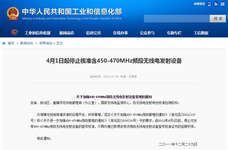 4月1日起停止核准450-470MHz无线电发射设备 为LTE准备