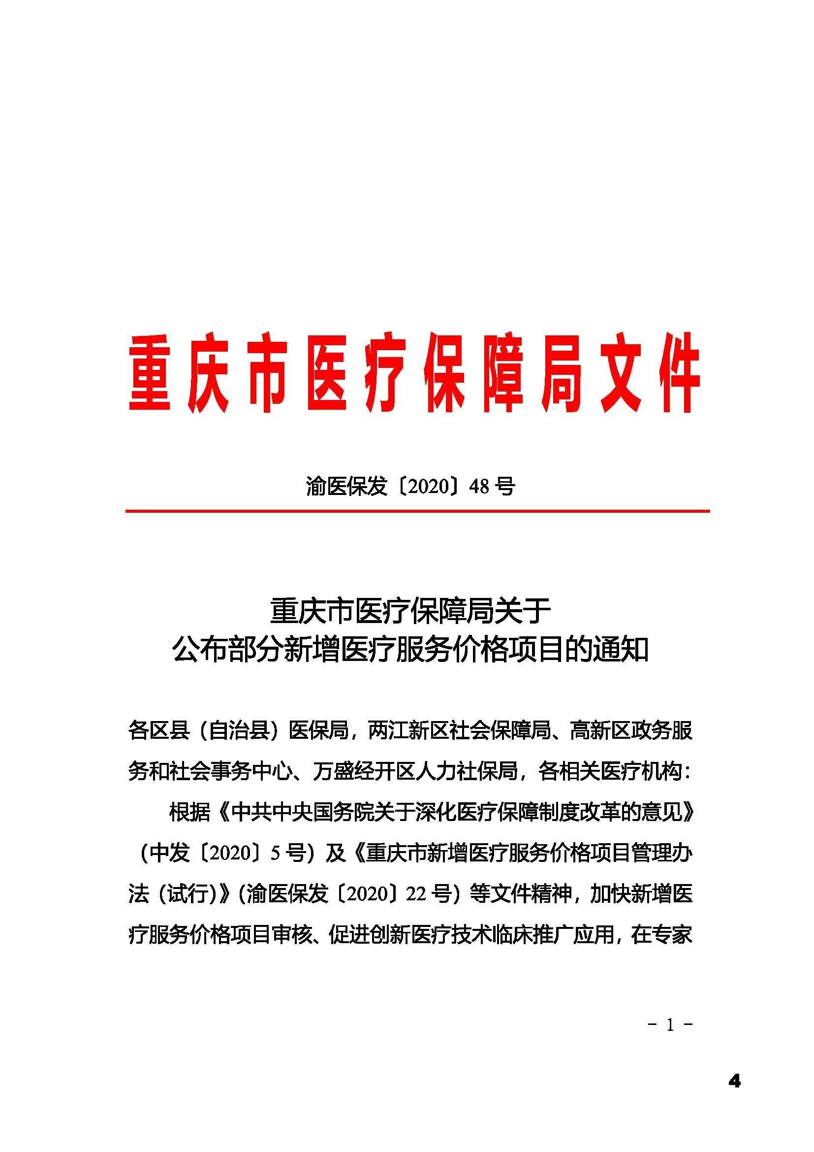 重庆市冲洗术物价获批文件_页面_1