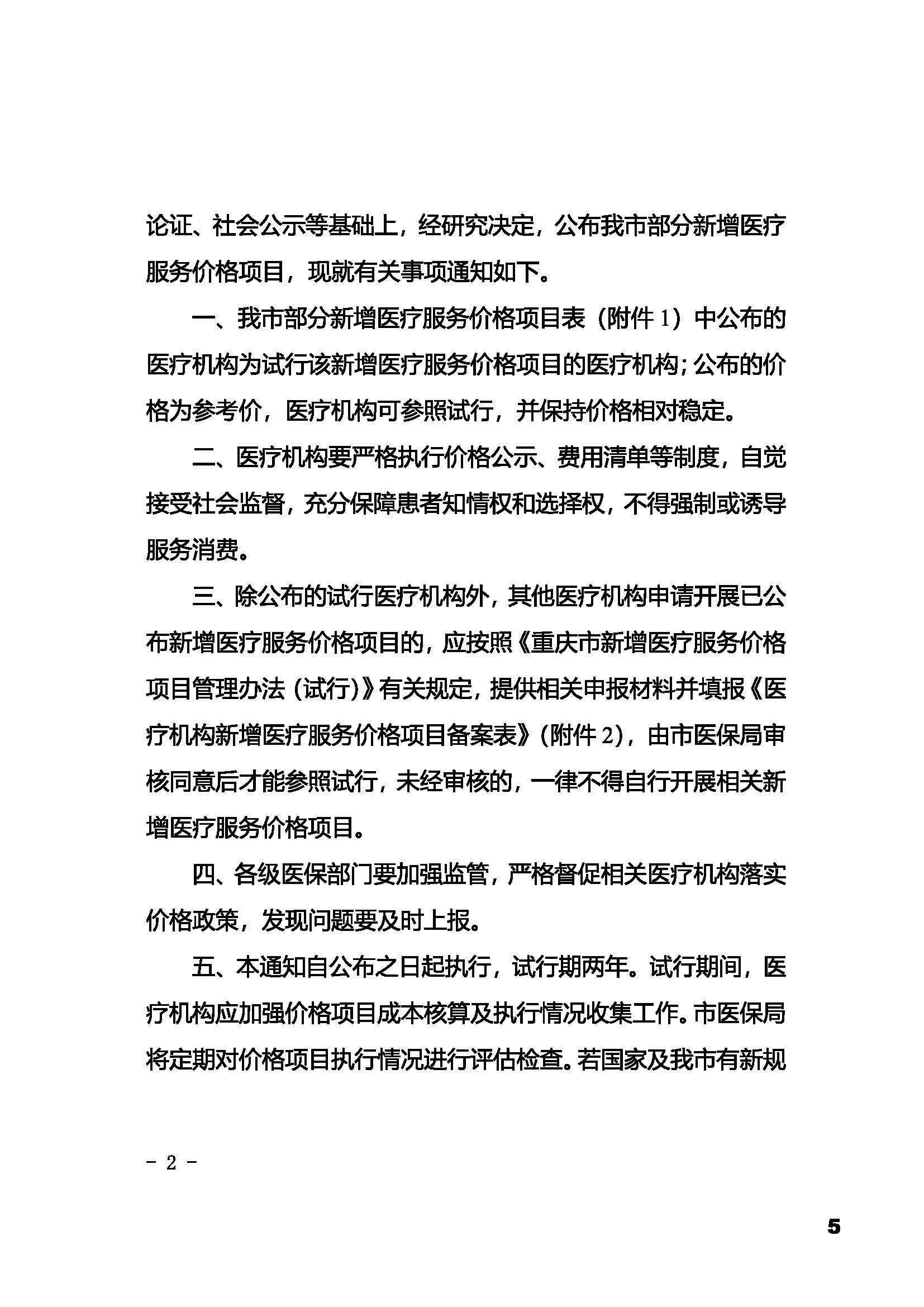 重庆市冲洗术物价获批文件_页面_2