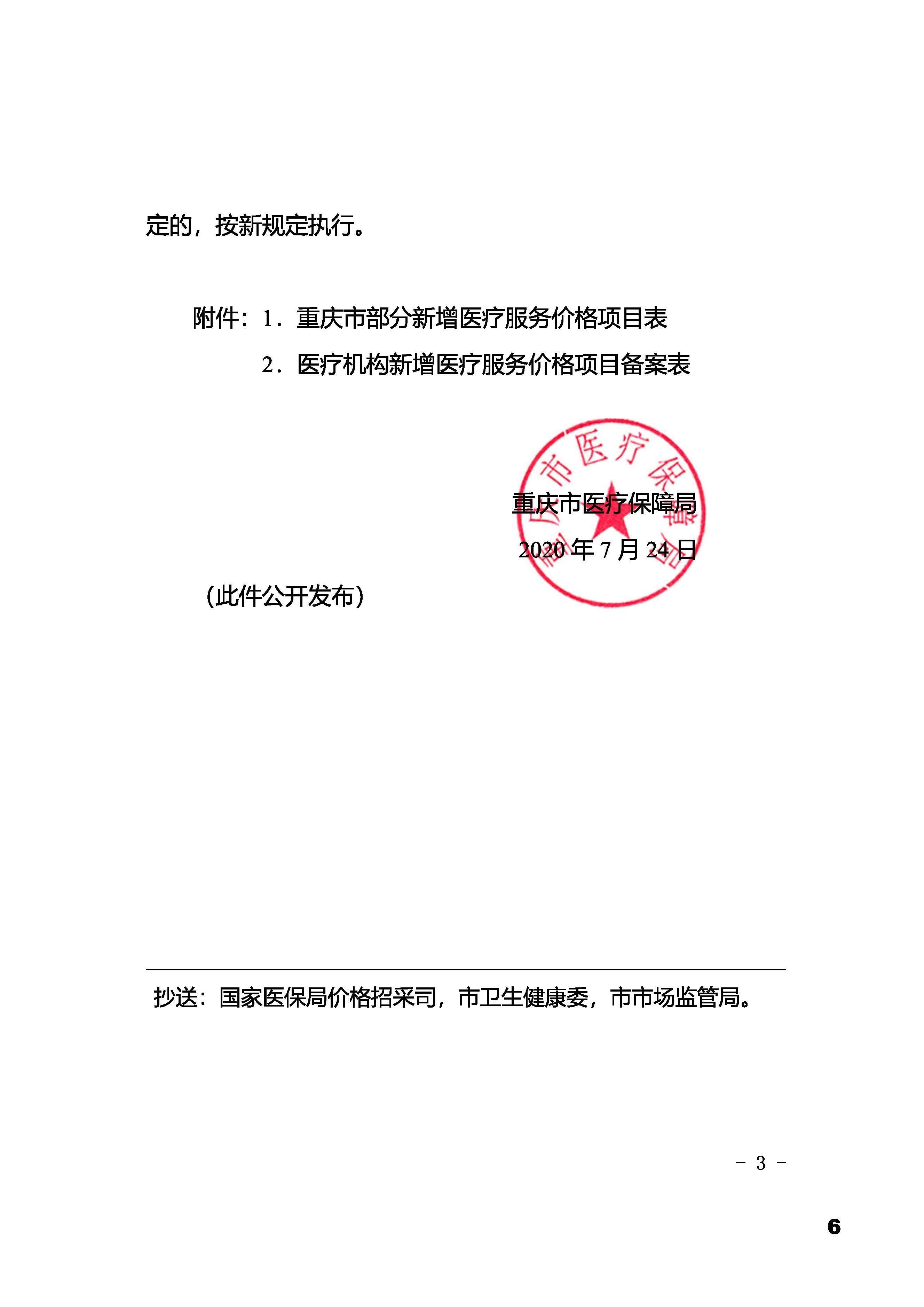 重庆市冲洗术物价获批文件_页面_3