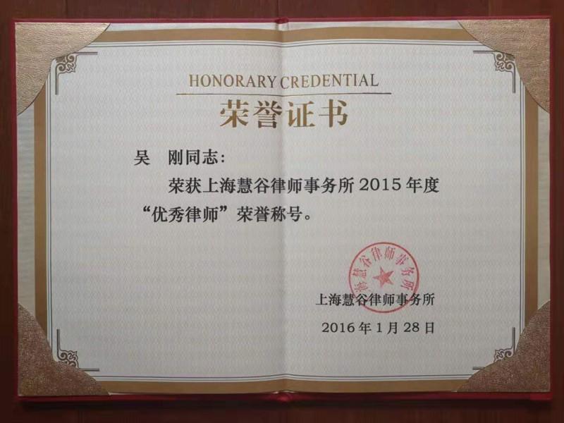 年度优秀律师荣誉证书