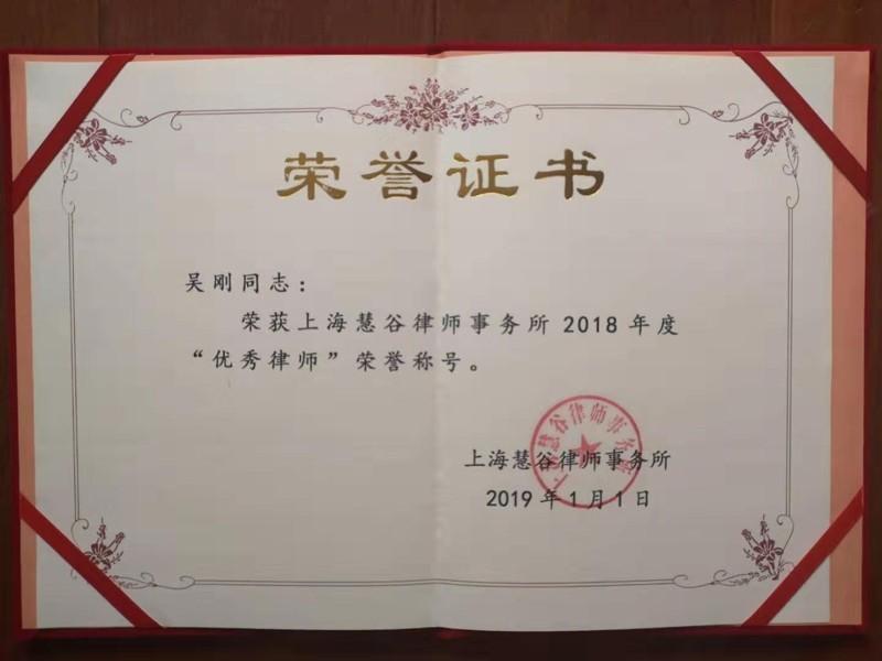 荣获优秀律师证书