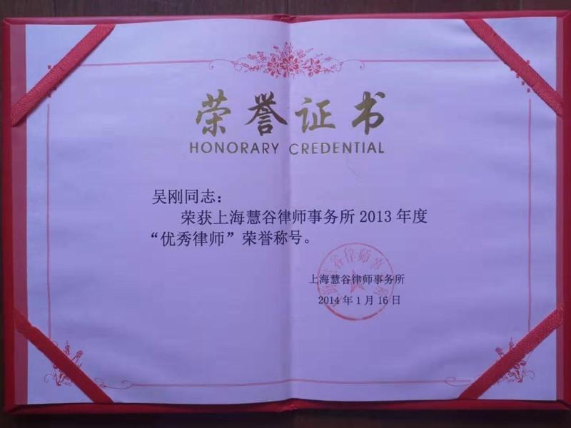 吴刚律师荣誉证书