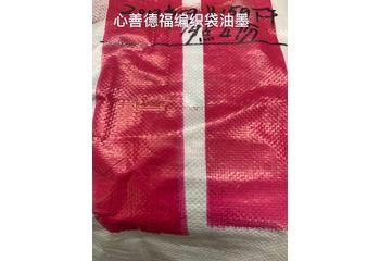 编织袋的水墨技术