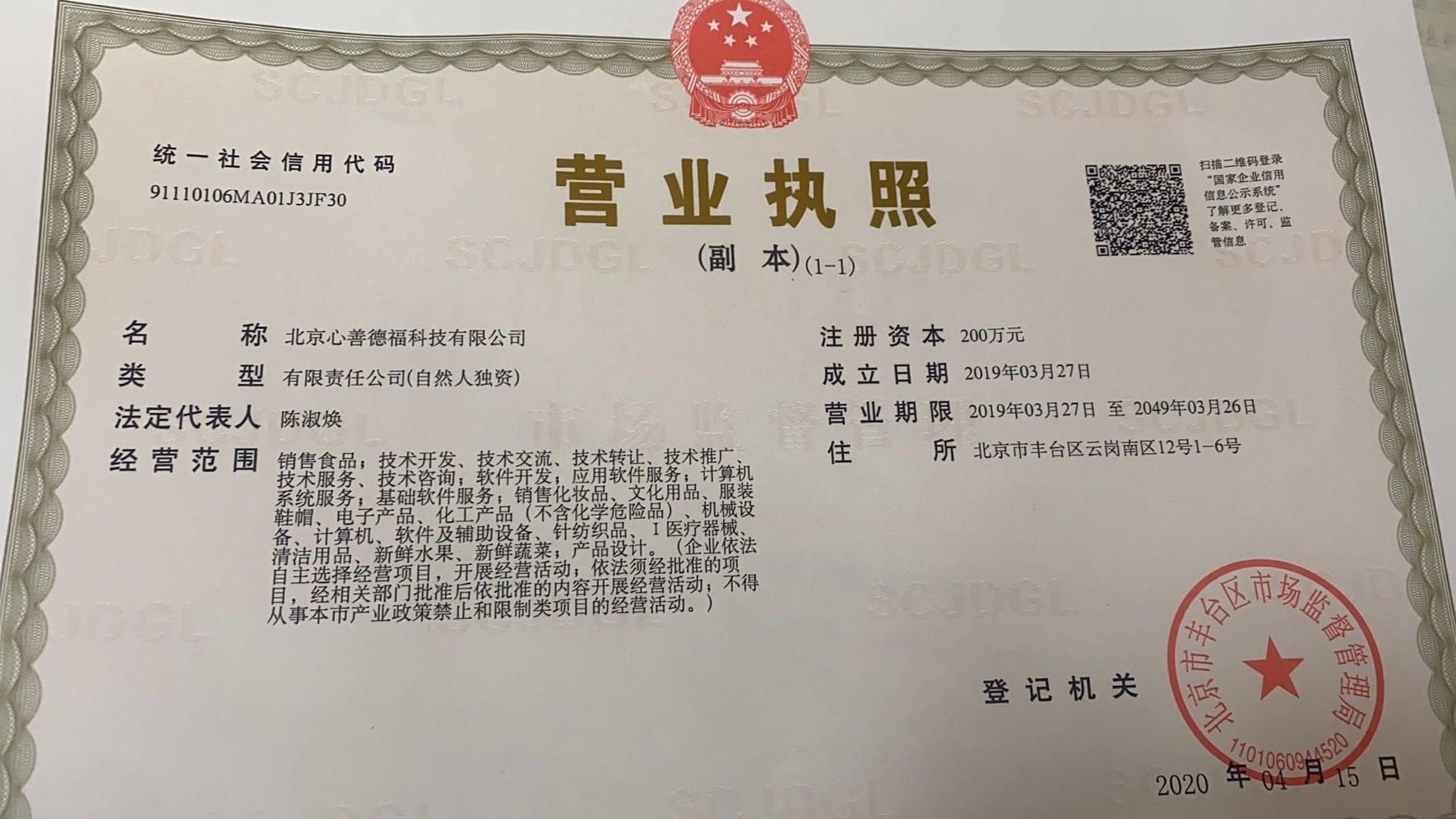 北京心善德福科技有限公司营业执照
