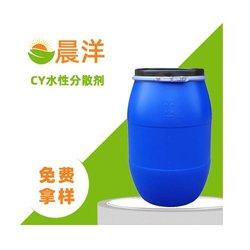 CY076水性分散剂