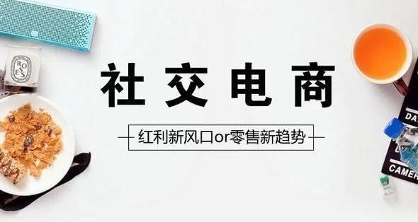2019年社交电商黑马—贝店