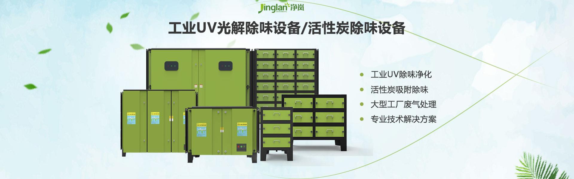 工业UV除味设备
