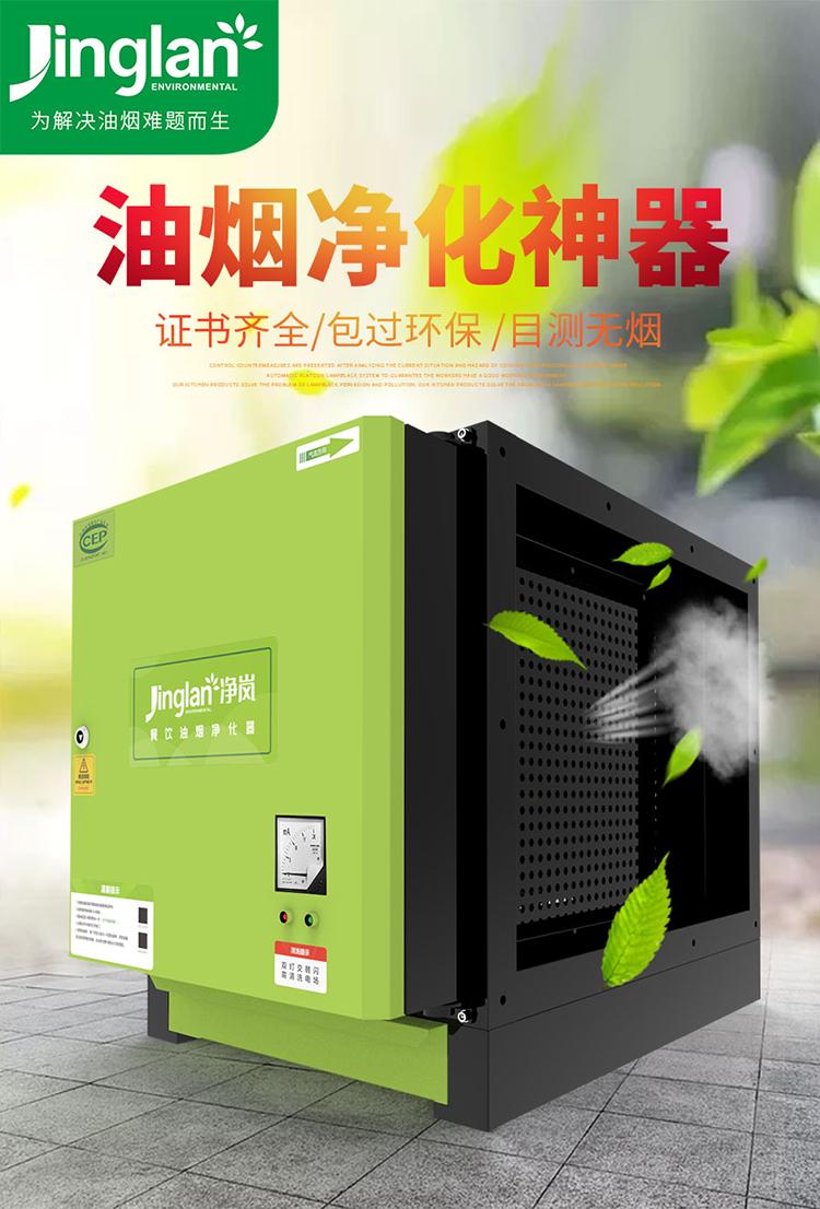 餐饮业油烟净化器