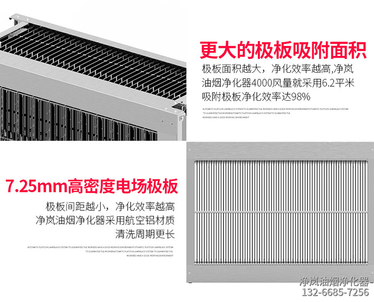低空油烟净化器电场