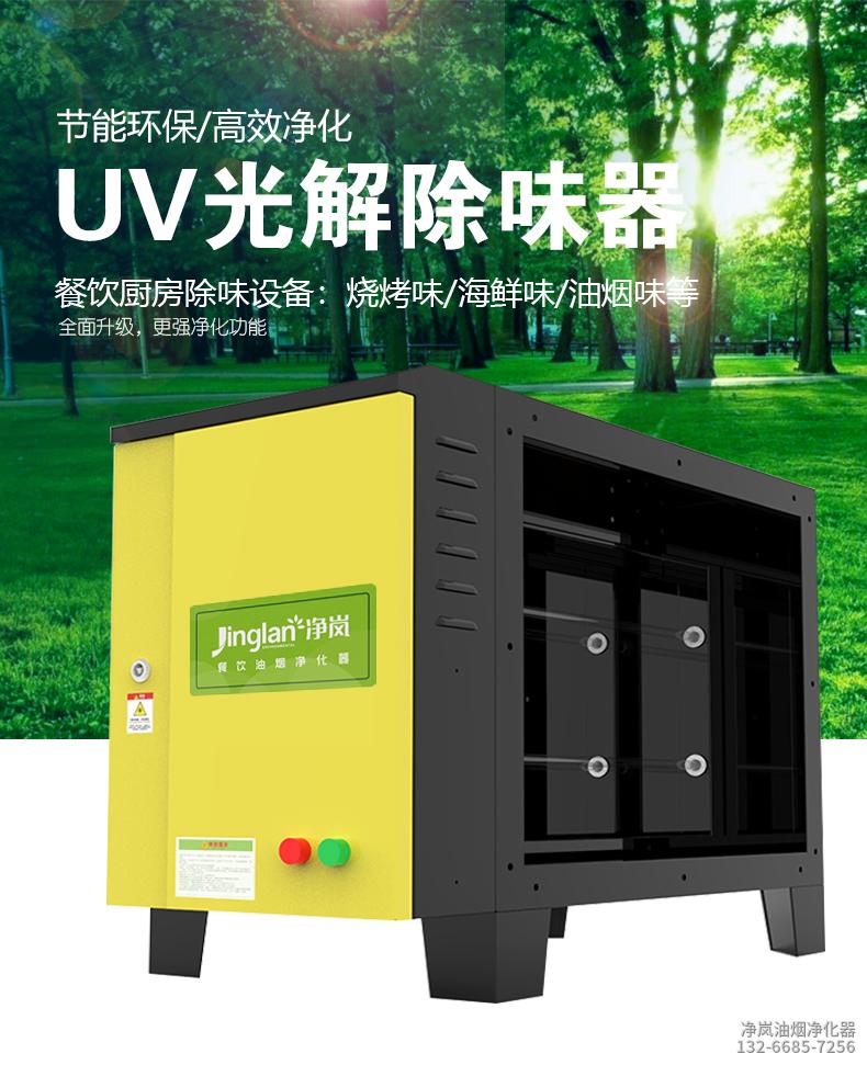 净岚4000风量UV除味设备