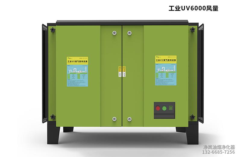工业UV除味器6000风量
