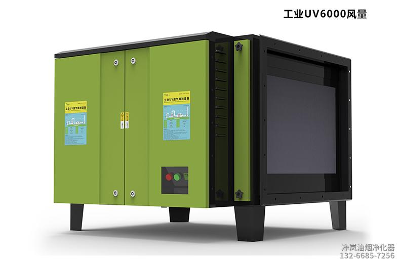净岚小型工业UV除味设备
